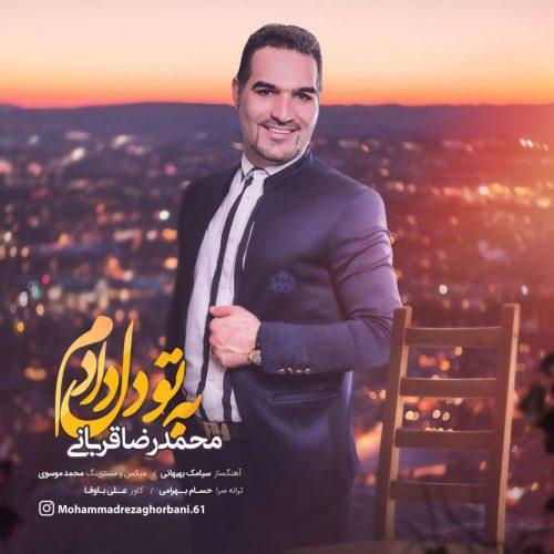 دانلود آهنگ جدید محمد رضا قربانی به تو دل دادم