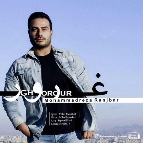 دانلود آهنگ جدید محمد رضا رنجبر غرور