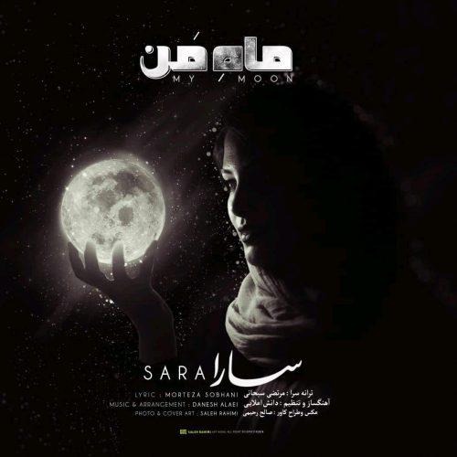 دانلود آهنگ سارا به نام ماه من
