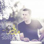 دانلود آهنگ مسعود بنگ به نام مادر