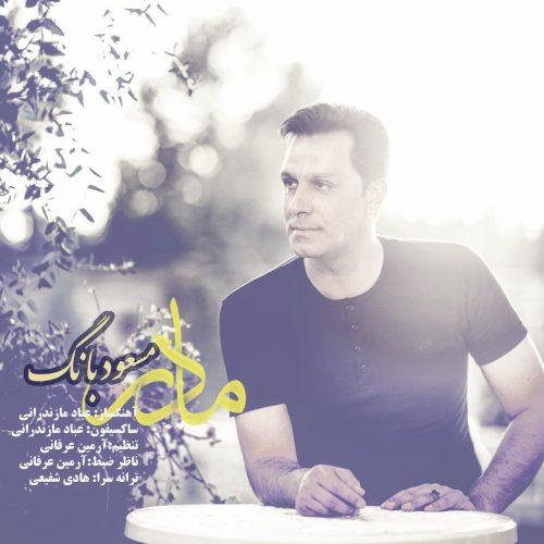 دانلود آهنگ جدید مسعود بنگ مادر