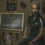 دانلود آلبوم دکلمه مصطفی عرفانی به نام اهواز