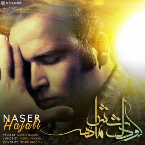دانلود آهنگ جدید ناصر حاجعلى کودک شش ماهه