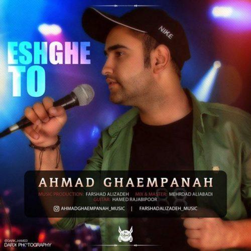 دانلود آهنگ جدید احمد قائم پناه عشق تو
