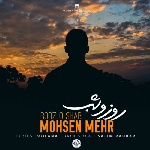 دانلود آهنگ جدید محسن مهر روز و شب