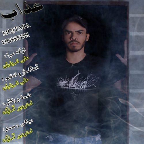 دانلود آهنگ جدید مجتبی حسینی عذاب