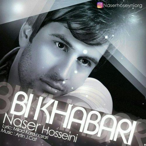 دانلود آهنگ جدید ناصر حسینی بی خبری