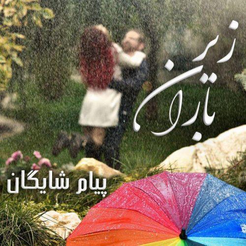 دانلود آهنگ جدید پیام شایگان زیر باران