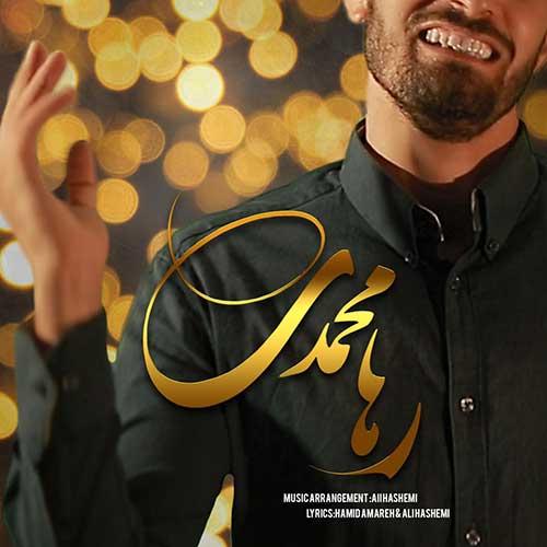 دانلود آهنگ جدید رها محمدی طناز