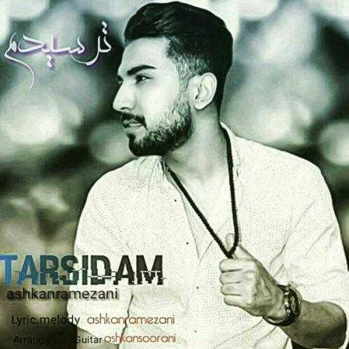 دانلود آهنگ جدید اشکان رمضانی ترسیدم