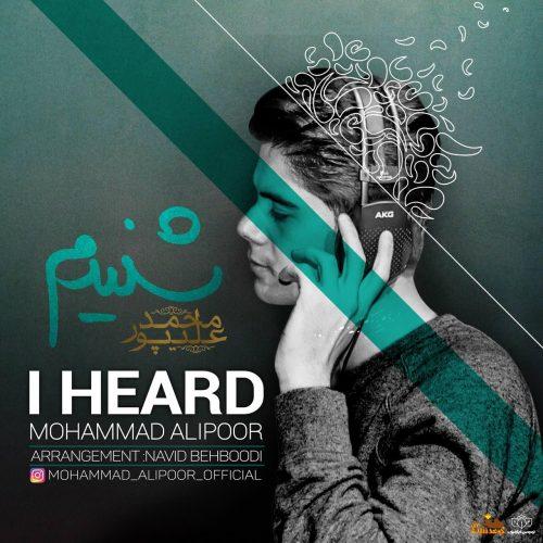 دانلود آهنگ جدید محمد علیپور شنیدم