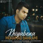 دانلود آهنگ محمد بهرامی به نام خیابونا