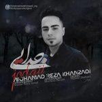 دانلود آهنگ محمدرضا خان زادی به نام جدایی بهتره