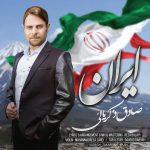 دانلود آهنگ صادق ذکریایی به نام ایران