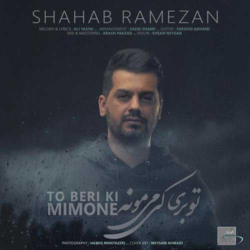 دانلود آهنگ جدید شهاب رمضان تو بری کی میمونه