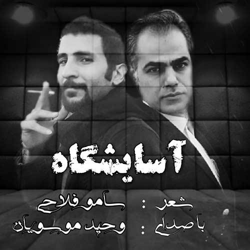 دانلود آهنگ جدید وحید موسویان آسایشگاه