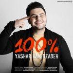 دانلود آهنگ یاشار حمیدزاده به نام ۱۰۰ درصد
