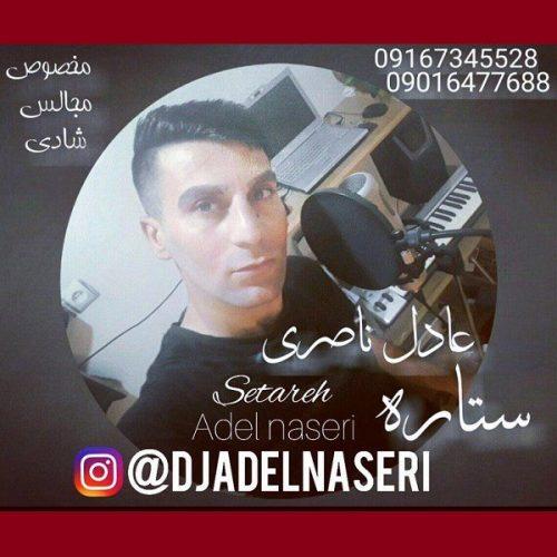 دانلود آهنگ جدید عادل ناصری ستاره