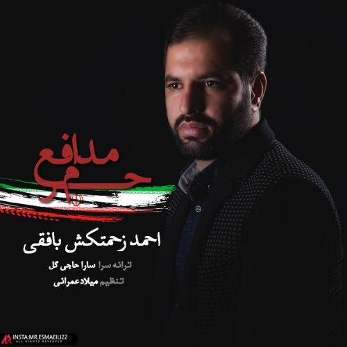 دانلود آهنگ احمد زحمتکش بافقی به نام مدافع حرم