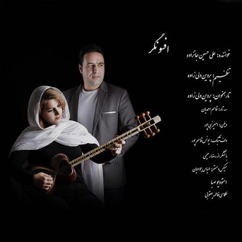 دانلود آهنگ علی حسینجانزاده و پروین ولی زاده به نام افسونگر