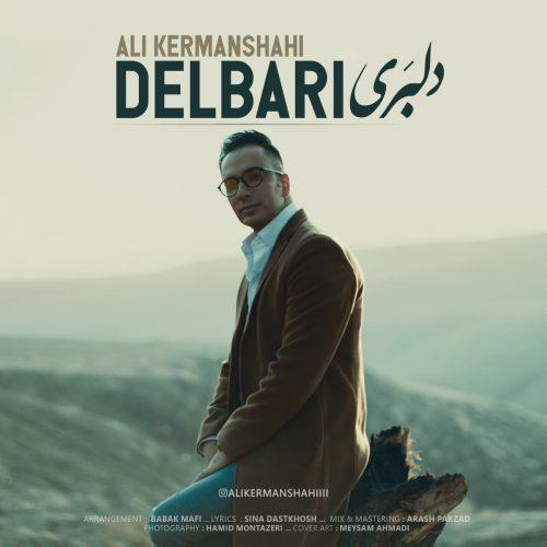 دانلود آهنگ جدید علی کرمانشاهی دلبری
