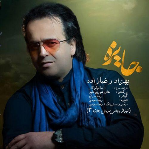 دانلود آهنگ جدید بهزاد رضازاده جایزه