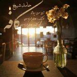دانلود آهنگ حامد شیخ به نام کافه