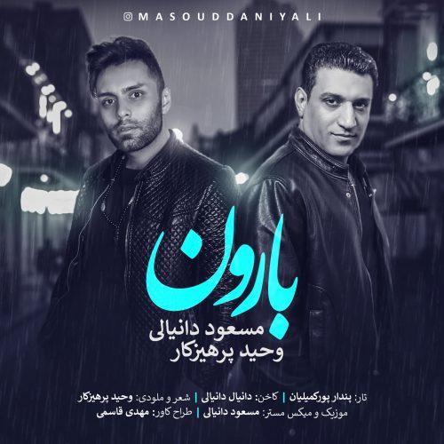 دانلود آهنگ جدید مسعود دانیالی و وحید پرهیزکار بارون