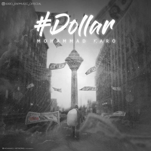 دانلود آهنگ محمد کارو به نام دلار