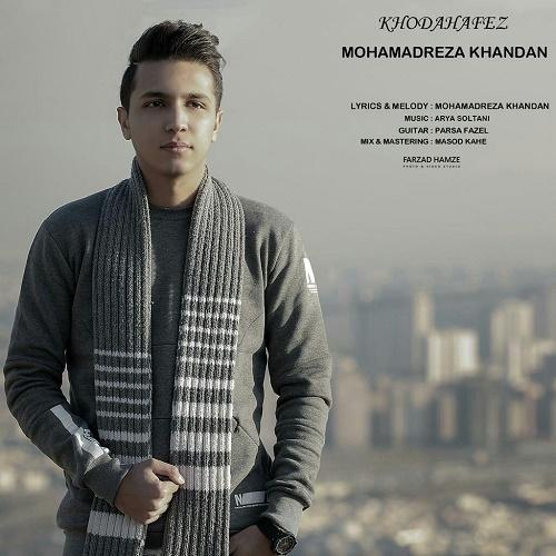 دانلود آهنگ جدید محمدرضا خندان خداحافظ
