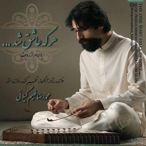 دانلود آهنگ محمدرضا فهیم گیلانی به نام هر که عاشق شد