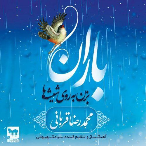 دانلود آهنگ جدید محمدرضا قربانی باران