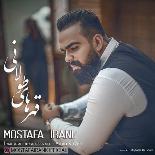 دانلود آهنگ جدید مصطفی ایرانی قهرهای طولانی