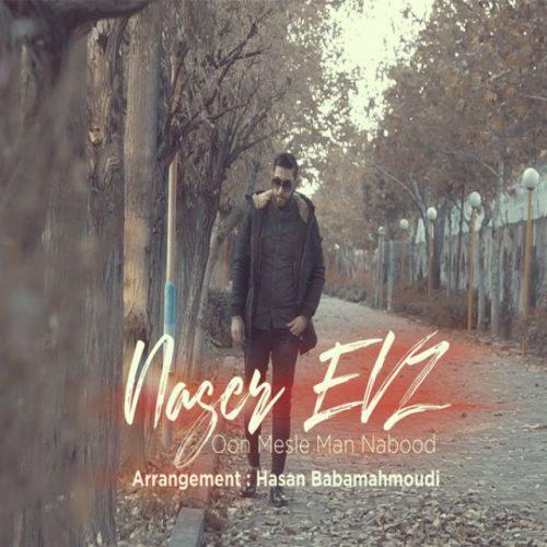 دانلود آهنگ ناصر EVZ به نام اون مثل من نبود