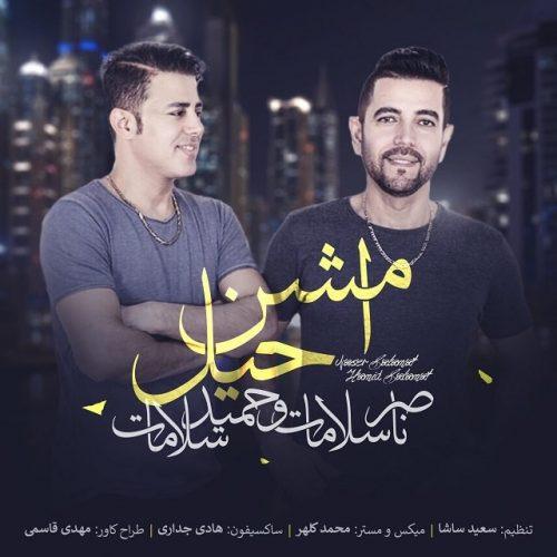 دانلود آهنگ ناصر سلامات  و حمید سلامات به نام امشن حیل