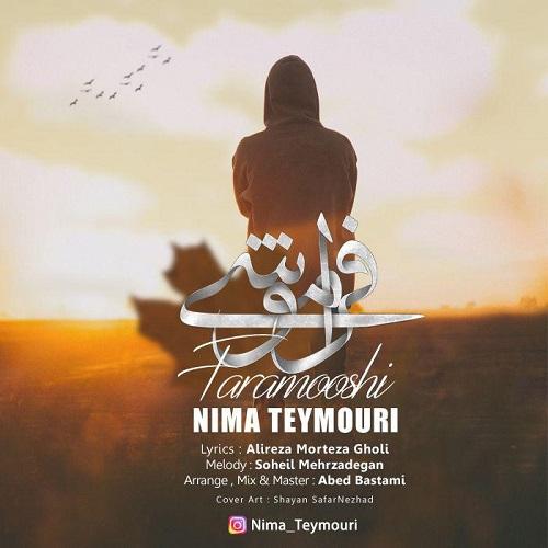 دانلود آهنگ جدید نیما تیموری فراموشی
