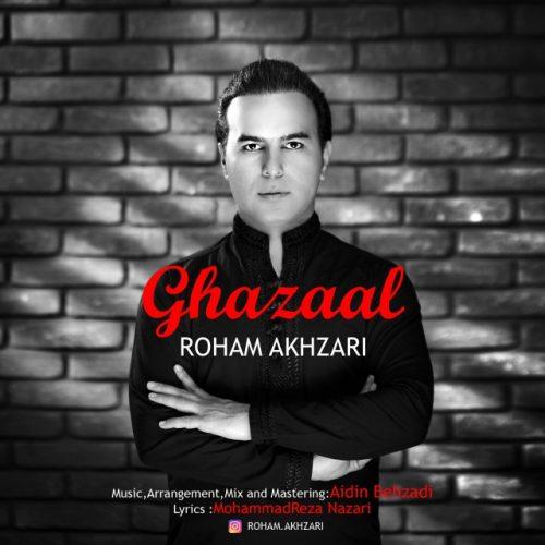 دانلود آهنگ جدید رهام اخضری غزال