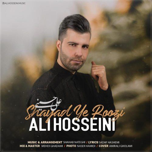 دانلود آهنگ جدید علی حسینی شاید یه روزی