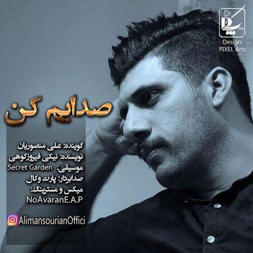 دانلود آهنگ علی منصوریان به نام صدایم کن