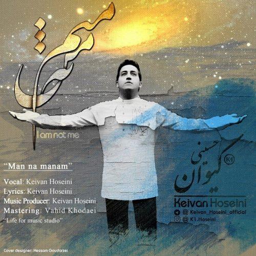 دانلود آهنگ جدید کیوان حسینی من نه منم