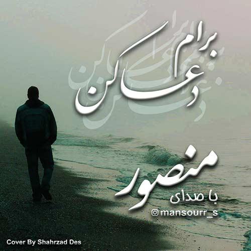 دانلود آهنگ منصور صادقپور به نام دعا کن