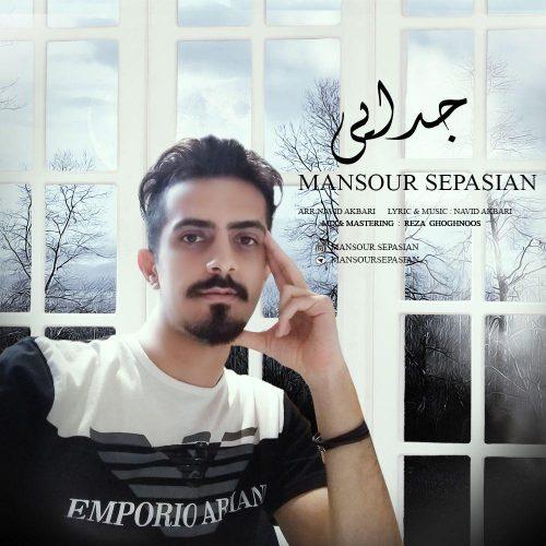 دانلود آهنگ جدید منصور سپاسیان جدایی