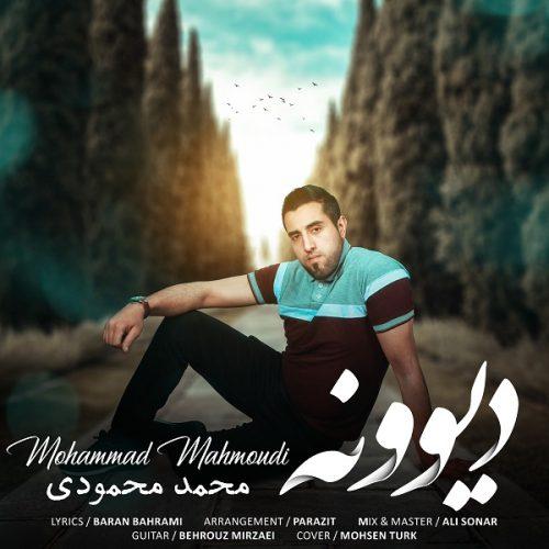 دانلود آهنگ محمد محمودی به نام دیوونه