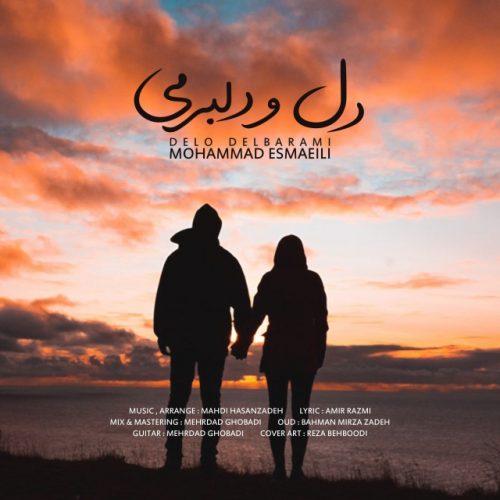 دانلود آهنگ محمد اسماعیلی به نام دل و دلبرمی