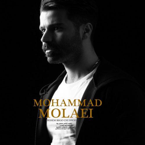 دانلود آهنگ جدید محمد مولایی بهم بگو چی شد