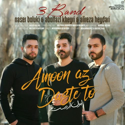 دانلود آهنگ جدید 3بند(ناصر بلوکی ،ابوالفضل خیری ،علیرضا حیدری) امون از دست تو