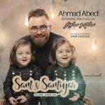دانلود آهنگ احمد عابدی به نام سام و سامیار