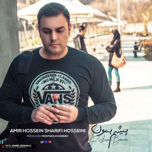 دانلود آهنگ امیر حسین شریفی حسینی به نام پیشم بمون