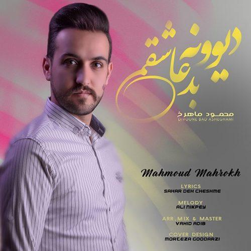 دانلود آهنگ جدید محمود ماهرخ دیوونه بد عاشقی