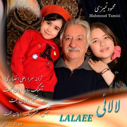 دانلود آهنگ جدید محمود تمیزی لالایی